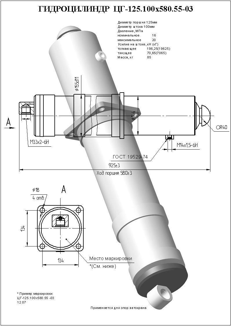 Гидроцилиндр опоры