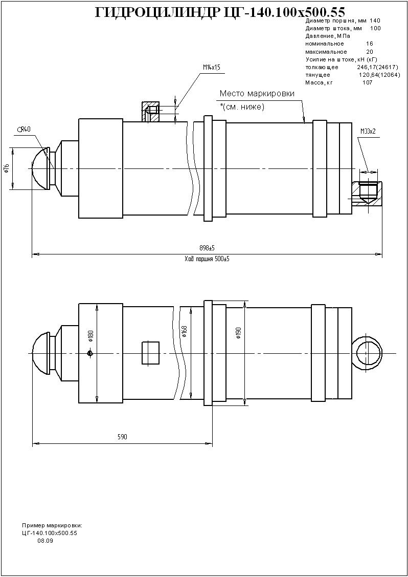 Гидроцилиндр опоры ЦГ-140.100х500.55 (МКТ-25)