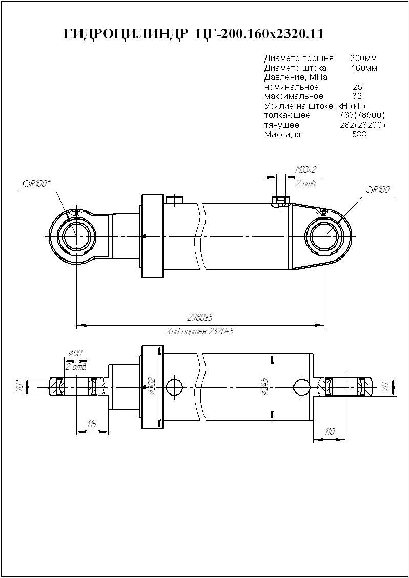 Гидроцилиндр подъёма стрелы ЦГ-200.160 х2320.11-01 (КС-5476.340.04.000)
