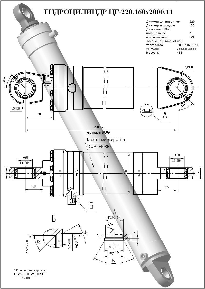 Гидроцилиндр подъёма стрелы ЦГ-220.160 х2000.11 (КС-45717.63.400-5-01)