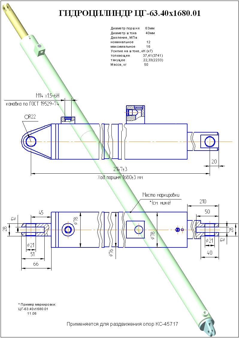 Гидроцилиндр выдвижения опор ЦГ-63.40х1680.01 (КС-45717.31.300)