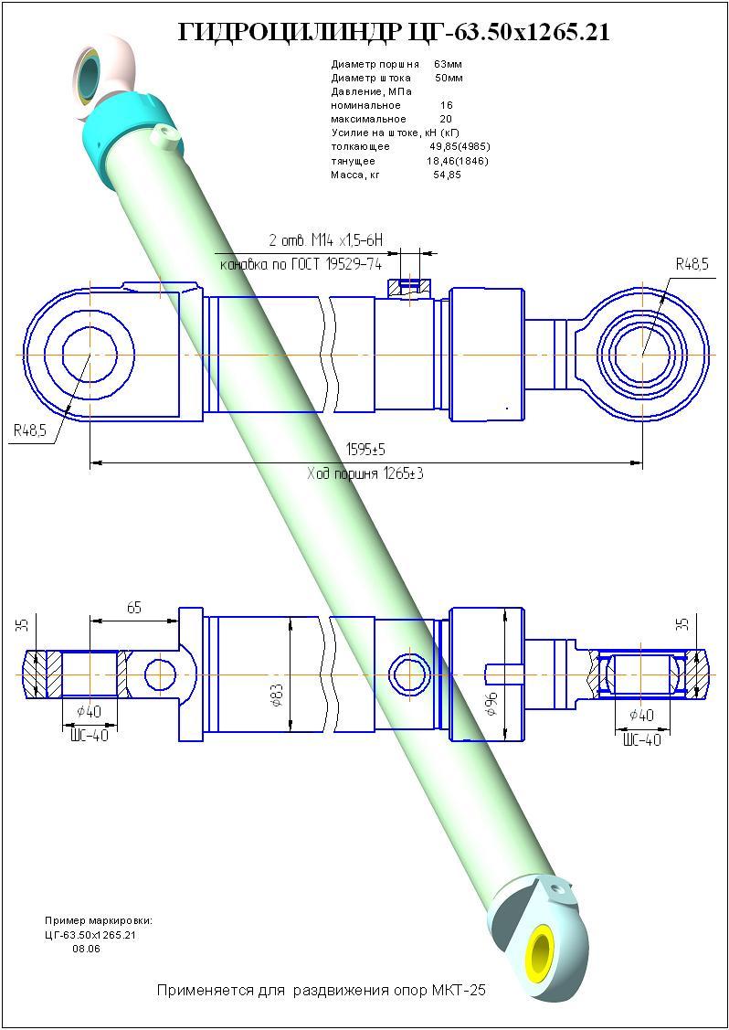 Гидроцилиндр выдвижения опор ЦГ-63.50х1265.21 (МКТ-25)