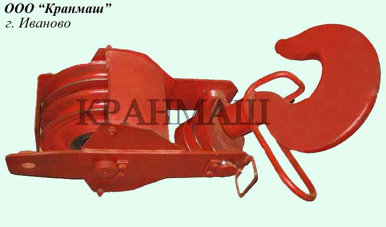 Крюковая обойма КС-3577 (14 т.) КС-3577-3.63.300